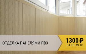 Остекление и отделка балконовнедорогой ремонт квартиры, ванн.